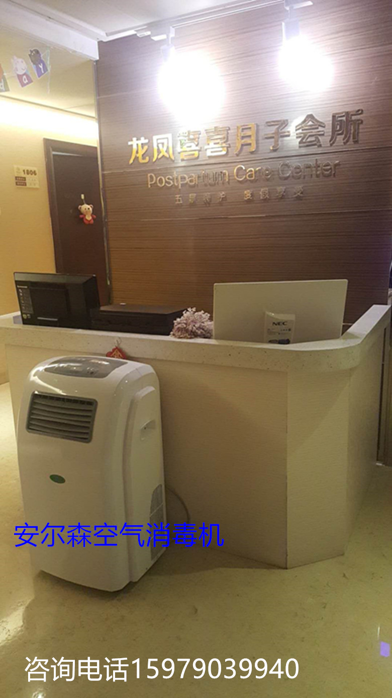 南京龙凤喜喜月子中心采用安尔森空气消毒机
